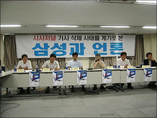 2006년 7월 31일 전국언론노동조합과 민주언론운동시민연합이 개최한 '시사저널 기사 삭제 사태를 계기로 본 삼성과 언론 토론회'.